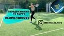 Теннис уроки онлайн Передвижения в разных направлениях