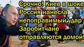 Срочно! Киев в шоке - Россия нанесла непоправимый удар - Заробитчане отправляются домой!