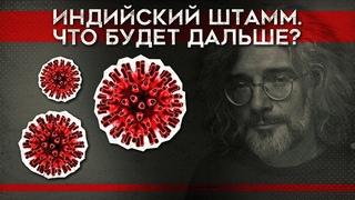 """Константин Северинов: штамм """"Дельта"""" и новые, эффективность вакцинации, побочки @Майкл Наки"""