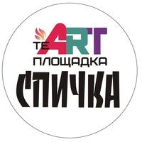 Логотип теАRТральная площадка «СПИЧКА»
