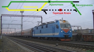 """""""Поезда в обход Краснодара и Горячего Ключа"""""""