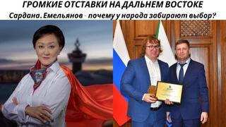 ГРОМКИЕ ОТСТАВКИ НА ДАЛЬНЕМ ВОСТОКЕ / Сардана, Емельянов - почему у народа забирают выбор?