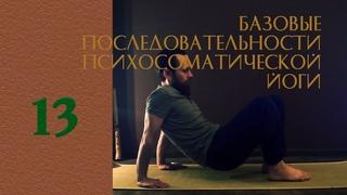 """Медленная йога - разомните тело и расслабьте ум. Локомоция """"краб"""". Пурвоттанасана"""