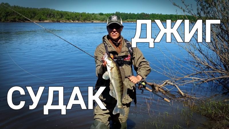 МАНДУЛА СПАСЛА РЫБАЛКУ. СУДАК НА ДЖИГ - Рыбалка со stigan'ом