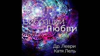 Katya Lel - Love Heals in Russian (VIBRATIONS OF LOVE)