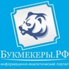 Букмекеры.рф прогнозы букмекерские конторы