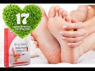 Педикюрные носочки Baby Foot ►►►  ◄▬ Заказать можно здесь