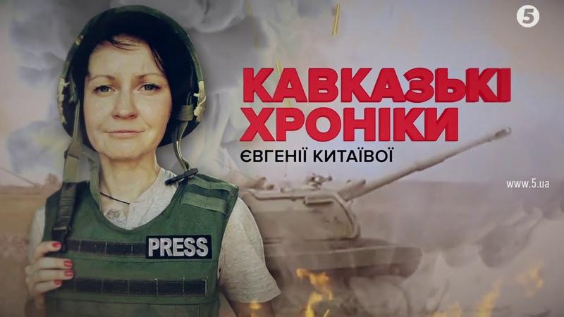 Бої за Нагірний Карабах снаряди вибухи люди у підвалах Про реальність життя прифронтового Тертер