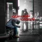 Обложка Одинокий молодой - Бабек Мамедрзаев, MriD