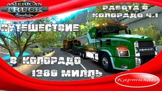 American Truck Simulator; ; RP; Контракт Cruising Colorado; Часть 1; Едем в новый штат.