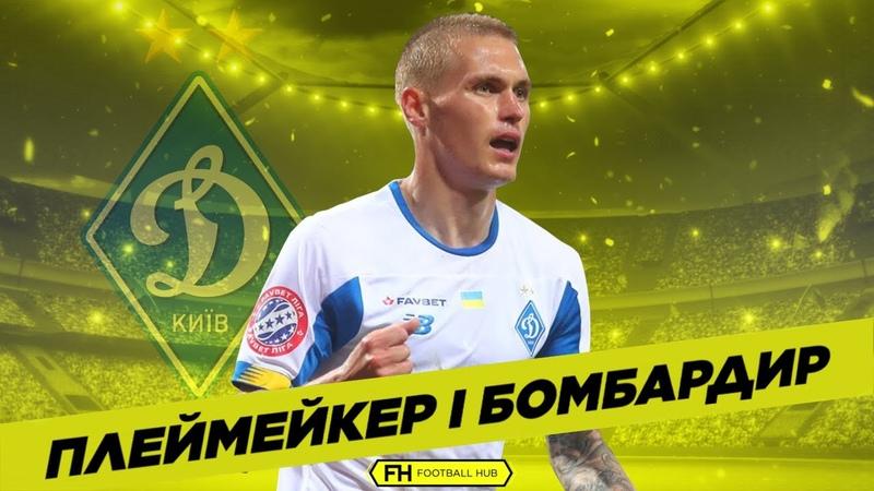 Новий лідер Динамо Як Віталій Буяльський запалює в УПЛ