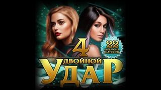 """Сборник """"Двойной удар - 4/2021"""""""
