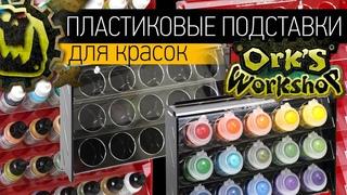 Обзор: Пластиковые подставки для красок Citadel и Vallejo от Лавки Орка!