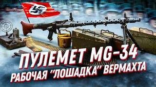 Немецкий единый пулемет MG-34: легендарное оружие времен ВОВ. История оружия
