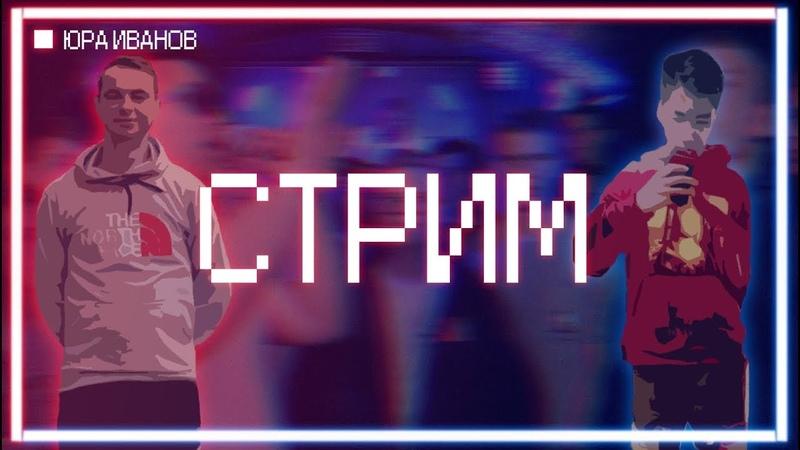 СТРИМ!Денежный конкурс на знание батловМой поход на финал РНБ, NBR баттл, Киллер МЦ