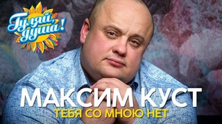 Максим Куст - Тебя со мною нет - Душевные песни