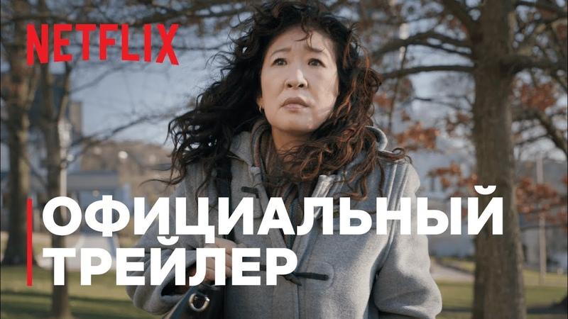 Кафедра Официальный трейлер Netflix