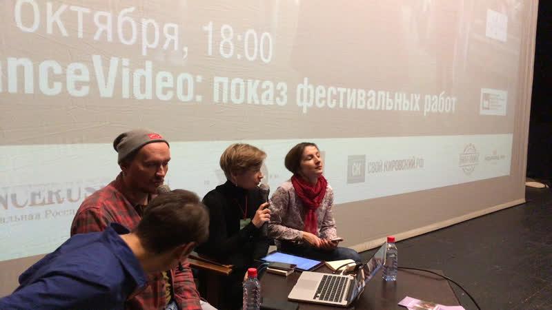 Подиумная дискуссия Видеотанец в России реальность и перспективы