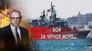 Бой за чёрное море Военная тайна с Игорем Прокопенко 03.06.21.