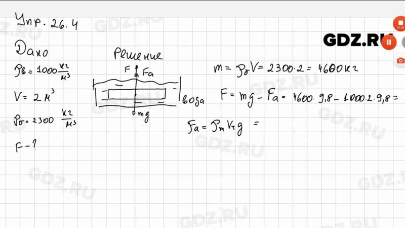 Упр 26 4 Физика 7 класс Пёрышкин
