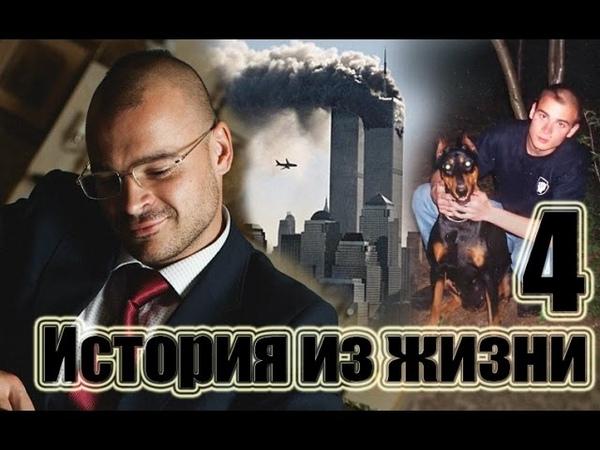 История из жизни Тесака 4 Моё 11 сентября 2001 года