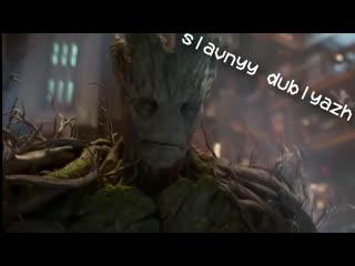 #славныйдубляж - Вин Дизель жжёт (Guardians of the Galaxy)