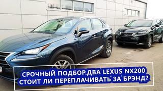 Зачем Лексус NX200, если есть Тойота РАВ4? История одного подбора и сделки.