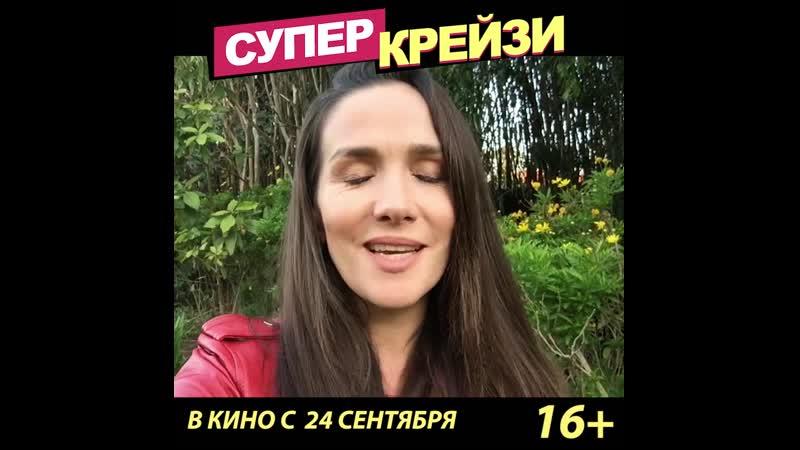 Наталья Орейро приглашает на фильм Супер Крейзи