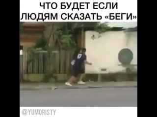 Что будет если людям сказать беги