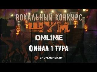 """Вокальный конкурс """"ШУМ Online"""". Второй финал первого отборочного тура"""