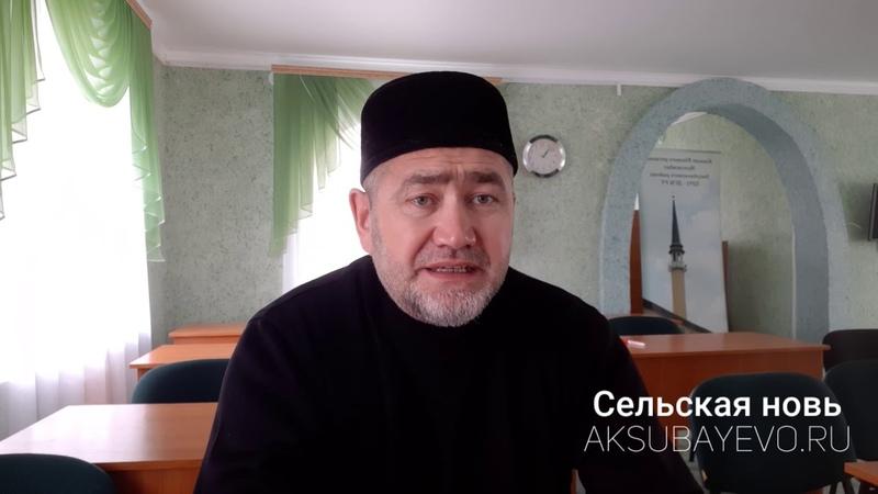Имам мухтасиб Аксубаевского района Равиль хазрат Зуферов обратился к жителям района