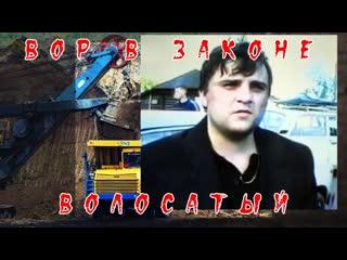 Вор в Законе Эдик Волосатый (Кемерово)