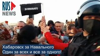 ⭕️ Хабаровск за Навального! | Один за всех и все за одного!