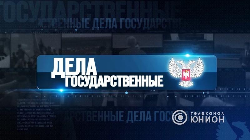 Провокация со стороны Украины Зачем Киев открывает границы 15 11 2020 Дела государственные