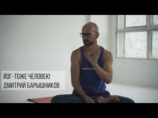 Дмитрий Барышников животное? О кофе, пране и личном опыте. // Йог тоже человек!