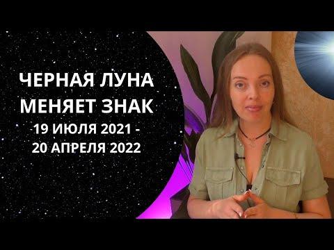Черная Луна в Близнецах 19 июля 2021 20 апреля 2022