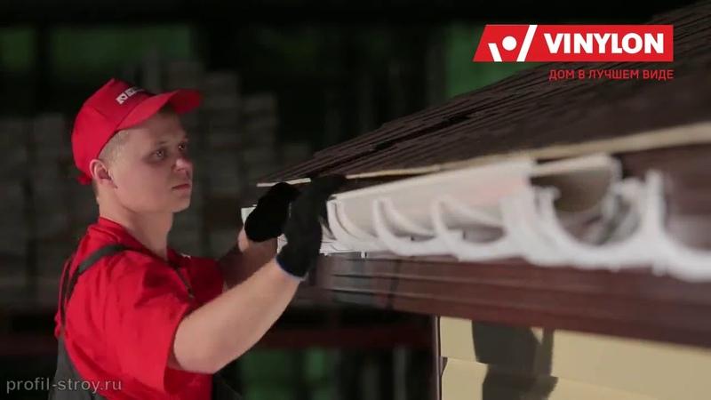 Установка водосточной системы Винилон на дом отделанный сайдингом