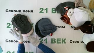 #4940 Головные уборы сток Германия лето цена 1250 руб. за 1 кг. вес 6.9 кг/95 шт/8620 руб/90 руб