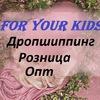 4 your kids.Поставщик женская и детская одежда