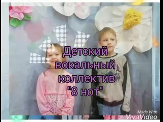 Вокальный коллектив 8 нот - Детки-конфетки
