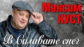 МАКСИМ КУСТ - В Салавате снег (Official Video, 2012). Конкурс Калина Красная, Санкт-Петербург, 2012.