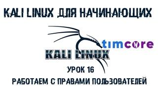 #16 Kali Linux для начинающих. Урок 16 - Работаем с правами пользователей | Timcore