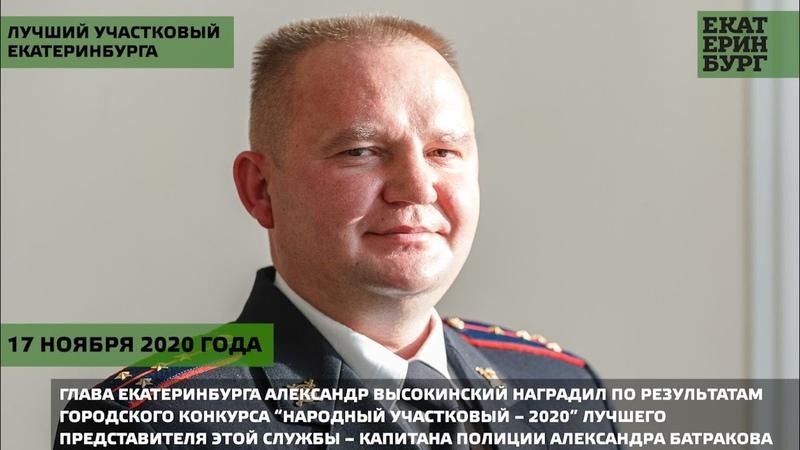 Лучшим участковым Екатеринбурга стал капитан полиции Александр Батраков