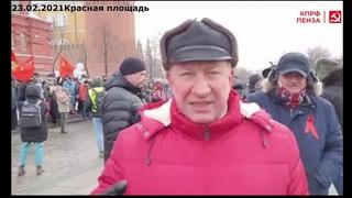 Валерий Рашкин и депутаты Мосгордумы о сложившейся ситуации в Пензе