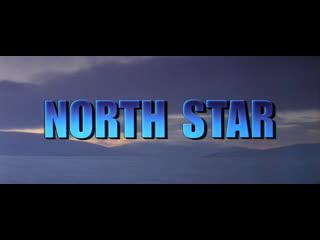 Северная звезда / North Star 1996