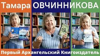 Тамара ОВЧИННИКОВА - Архангельский книгоиздатель