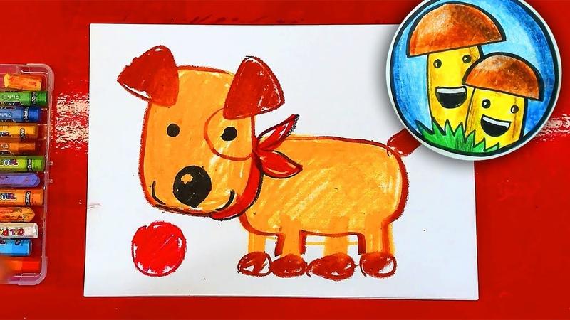Рисуем СОБАКУ масляной пастелью для детей от 5 лет