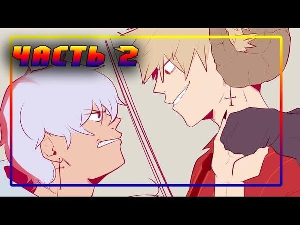 👿БЛАГИЕ НАМЕРЕНИЯ👼часть 2★комикс★Моя Геройская Академия ★ MHA My Hero Academia comics dub