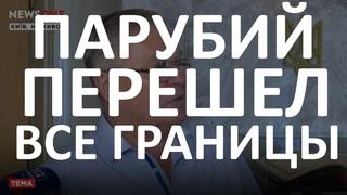 Последние выходки Парубия не вписываются ни в какие рамки  Нимченко | Кулуары ВРУ