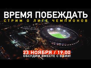 ВРЕМЯ ПОБЕЖДАТЬ Стрим о Лиге чемпионов. 23 ноября/19:00